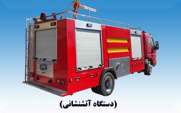 دستگاه آتش نشانی